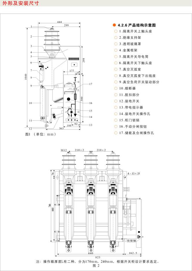 10-24kv户内负荷开关系列fzrn25-12d/t200-31